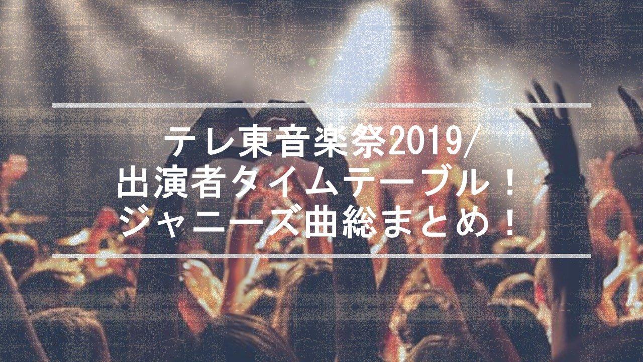 15 祭 セトリ 関 ジャニ