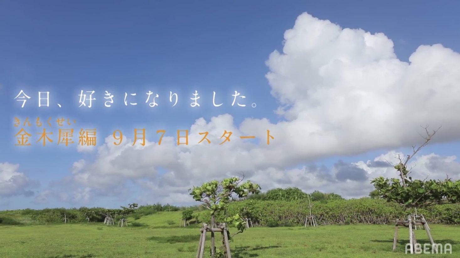 今日 好き 金木犀 編 メンバー