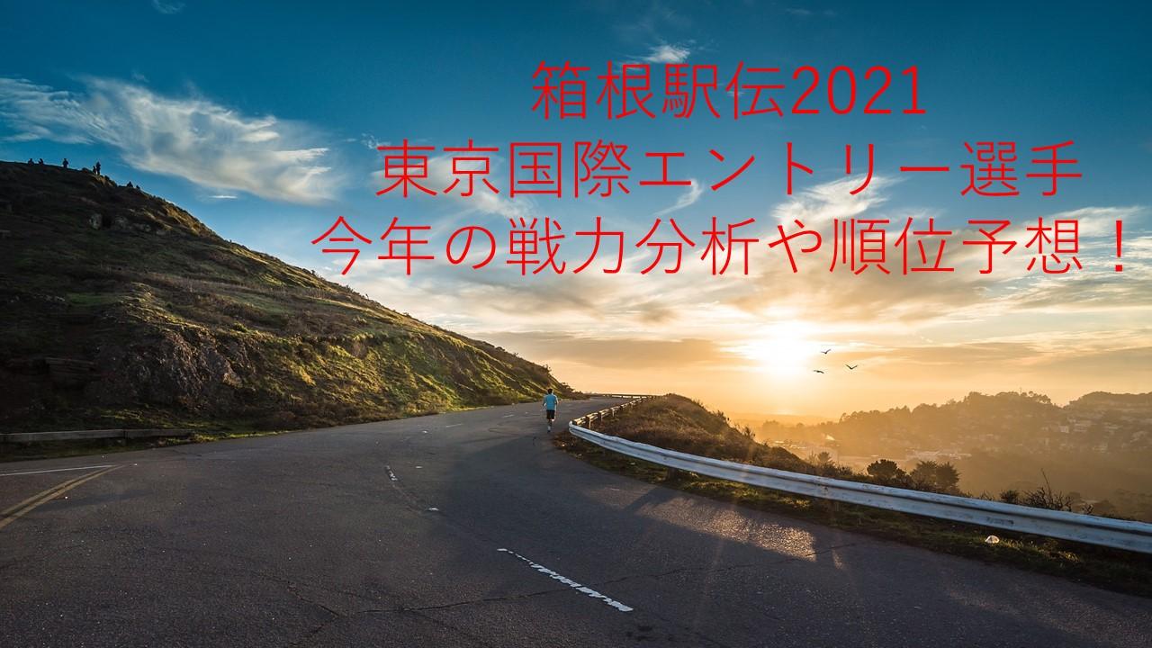 予選 予想 駅伝 箱根 2021 会
